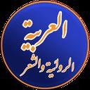داستان و شعر به زبان عربی