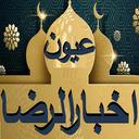 عیون اخبار الرضا(عربی وترجمه)