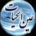 عین الحیات(علامه مجلسی )