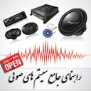 آموزش جامع سیستم های صوتی خودرو