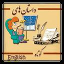 داستان های کوتاه انگلیسی باپخش صوتی