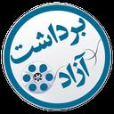 برداشت آزاد(ویژه جشنواره32 فیلم فجر