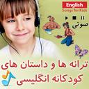 ترانه و داستان های کودکانه انگلیسی