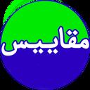 مقاییس اللغة(لغتنامه عربی به عربی)