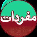 مفردات راغب(عربی)