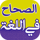 الصحاح(لغت نامه عربی به عربی)