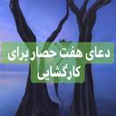 دعای هفت حصار-دفع بلا و سحر وجن