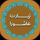 زیارت عاشورا(15مداح)