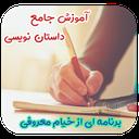 آموزش جامع داستان نویسی