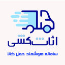 اثاث کشی(باربری، حمل و نقل کالا)