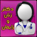 پزشک زنان و زایمان