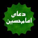 دعای عرفه امام حسین صوتی