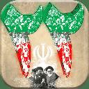 آهنگ های انقلابی 22 بهمن