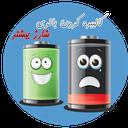 کالیبره کردن باتری (نگهداری شارژ )