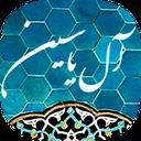 زیارت آل یاسین ( صوتی )