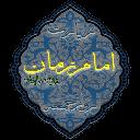 زیارت امام زمان (ع) در روز جمعه