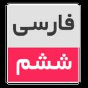 واژه نامه فارسی ششم دبستان