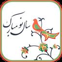 پیامک تبریک عید نوروز