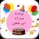 پروفایل تبریک تولد دی ماه