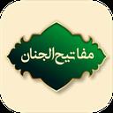 مفاتیح الجنان به همراه ترجمه فارسی