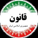 کتاب قانون اساسی ایران جدید97