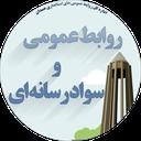 همدان2018(سواد رسانه ای)