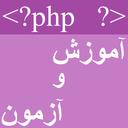 آموزش PHP و MySQL  + آزمون