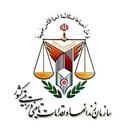 آیین نامه اجرایی سازمان زندان ها