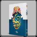 کتاب نهج البلاغه - امام علی ع