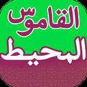 القاموس المحیط-لغتنامه عربی عربی