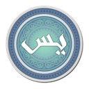سوره یس با صوت و ترجمه فارسی