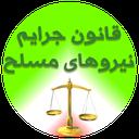 قانون نیروهای مسلح واستخدام