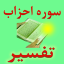 تفسیر سوره احزاب (کامل وجامع)