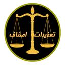 قانون تعزیرات و اصناف