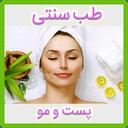 طب سنتی پوست و مو
