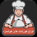 خورش ایرانی ،انواع خورشت های خوشمزه