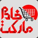 خادم مارکت(سوپرمارکت آنلاین)