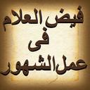 فیض العلام عمل الشهورووقایع الایام