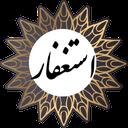 استغفار 70 بندی امیر المومنین(ع)