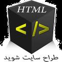 آموزش کامل کدنویسی HTML