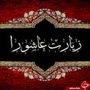 زیارت عاشورا باترجمه فارسی
