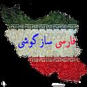 فارسی ساز گوشی