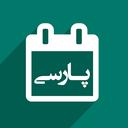 تقویم 1400 (تقویم پارسی)