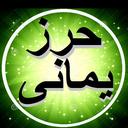 دعای حرزیمانی(سریع الاجابه)