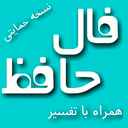 فال حافظ همراه باتفسیر(نسخه حمایتی)
