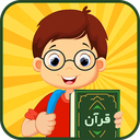 آموزش قرآن کودکان (مدرسه هوشمند)