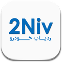 ردیاب خودرو 2Niv