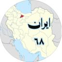 ایران 68