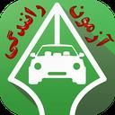 بسته جامع آزمون رانندگی(97)