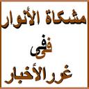 مشکات الانوار (طبرسی)+ترجمه